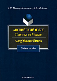 Английский язык. Прогулки по Москве / Along Moscow Streets