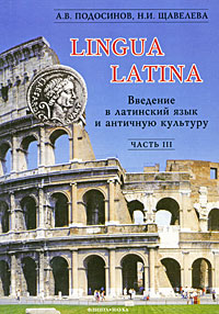Lingua Latina. Введение в латинский язык и античную культуру. В 5 частях. Часть 3