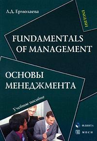 Л. Д. Ермолаева Fundamentals of Management / Основы менеджмента fundamentals of management основы менеджмента учебное пособие