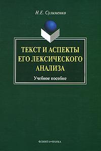 Текст и аспекты его лексического анализа