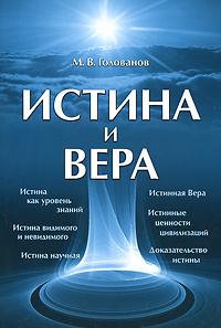 М. В. Голованов Истина и Вера научные битвы за душу новейшие знания о мозге и вера в бога