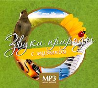 Звуки природы с музыкой (mp3)