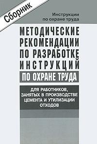 цена Методические рекомендации по разработке инструкций по охране труда для работников, занятых в производстве цемента и утилизации отходов