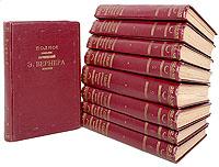 Эльза Вернер. Полное собрание сочинений в 9 томах (комплект из книг)