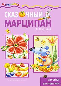 конструирование и художественный труд в детском саду В. Шипунова Сказочный марципан