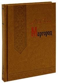 Н. В. Гоголь Миргород (подарочное издание) сковорода oursson pf 2600 p dc