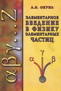 Л. Б. Окунь Элементарное введение в физику элементарных частиц б п косяков введение в классическую теорию частиц и полей