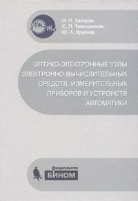 Н. П. Захаров, С. П. Тимошенков, Ю. А. Крупнов Оптико-электронные узлы электронно-вычислительных средств, измерительных приборов и устройств автоматики