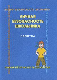 В. Н. Латчук, Б. И. Мишин, С. В. Петров Личная безопасность школьника. Памятка