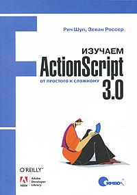 Рич Шуп, Зеван Россер Изучаем ActionScript 3.0. От простого к сложному