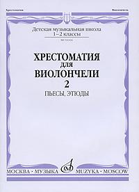 Хрестоматия для виолончели. 1-2 классы ДМШ. Часть 2. Пьесы, этюды
