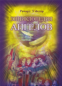 Ричард Уэбстер Энциклопедия ангелов элизабет оуэнс как общаться с ангелами и духами