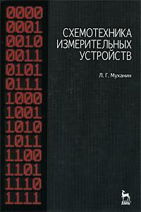 Л. Г. Муханин Схемотехника измерительных устройств