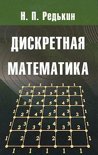Н. П. Редькин Дискретная математика сергеев и н математика задачи с ответами и решениями