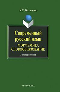 Современный русский язык. Морфемика. Словообразование