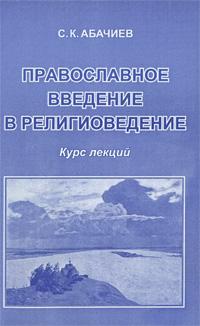 Православное введение в религиоведение. Курс лекций