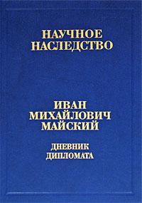 И. М. Майский Дневник дипломата. Лондон. 1934-1943. В 2 книгах. Книга 2. В 2 частях. Часть 1. 4 сентября 1939 - 21 июня 1941 года