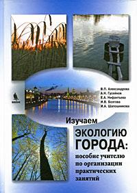 Скачать Изучаем экологию города на примере московского столичного региона быстро