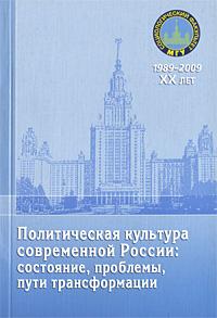 Политическая культура современной России. Состояние, проблемы, пути трансформации механизм трансформации для стола украина