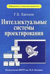 Фото - Г. Б. Евгенев Интеллектуальные системы проектирования а а боровков эргодичность и устойчивость случайных процессов