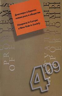 Актуальные проблемы Европы, №4, 2009. Диаспоры в Европе. Новая роль в обществе