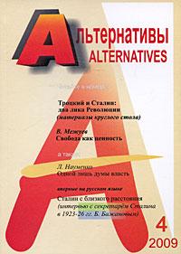 Альтернативы, №4, 2009 журнал пушкин 4 2009