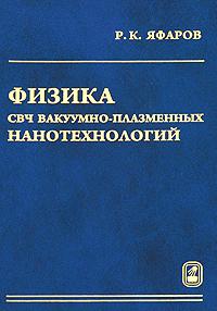Р. К. Яфаров Физика СВЧ вакуумно-плазменных нанотехнологий усреднение стохастических уравнений