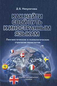 Скачать Как найти свой путь к иностранным языкам. Лингвистические и психологические стратегии полиглотов быстро