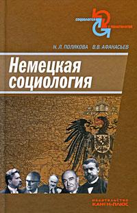 Н. Л. Полякова, В. В. Афанасьев Немецкая социология немецкие карнизы где можно