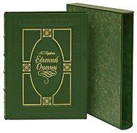 А С Пушкин Евгений Онегин эксклюзивное подарочное издание