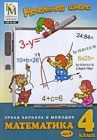 Уроки Кирилла и Мефодия. Математика. 4 класс. Часть 1 уроки физики кирилла и мефодия 8 класс
