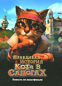 Правдивая история Кота в сапогах. Лоранс Гийо