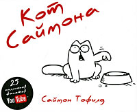 Кот Саймона про кота