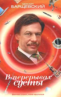 М Барщевский В перерывах суеты командовать или подчиняться литвак отзывы