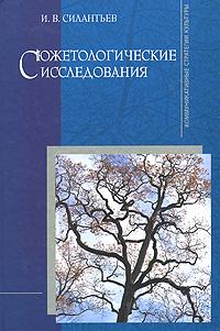 И. В. Силантьев Сюжетологические исследования