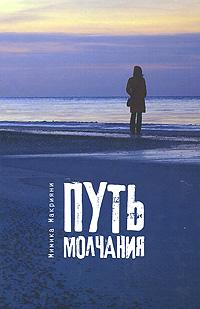 Мимика Макрияни Путь молчания бунин и а грамматика любви рассказ повесть роман