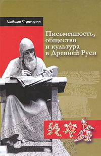 Саймон Франклин Письменность, общество и культура в Древней Руси