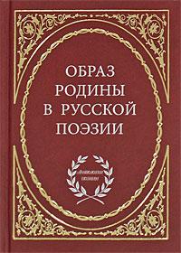 Образ родины в русской поэзии