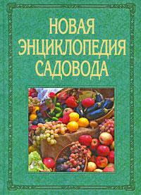 купить Владислав Фатьянов Новая энциклопедия садовода по цене 259 рублей