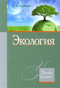 С. А. Сергейчик Экология