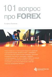Валериюс Овсяникас 101 вопрос про FOREX forex b016 6607