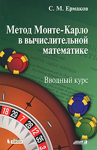 С. М. Ермаков Метод Монте-Карло в вычислительной математике. Вводный курс валентин пикуль николаевские монте кристо