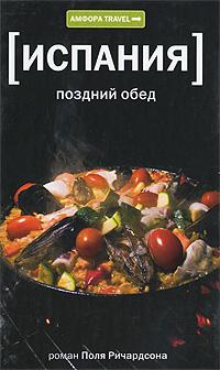 Поль Ричардсон Испания: Поздний обед испания кулинарный путеводитель