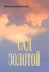 Виктор Перегудов Сад золотой чехол для iphone 6 глянцевый printio сад на улице корто сад на монмартре ренуар