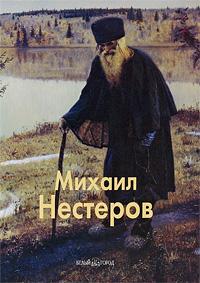 Екатерина Малинина Михаил Нестеров михаил нестеров