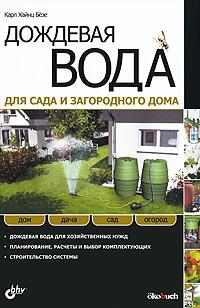 Карл Хайнц Безе Дождевая вода для сада и загородного дома