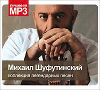 Zakazat.ru: Михаил Шуфутинский. Коллекция легендарных песен (mp3)
