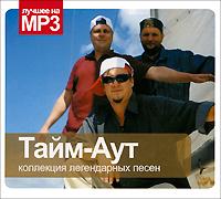 Тайм-Аут Тайм-Аут. Коллекция легендарных песен (mp3)