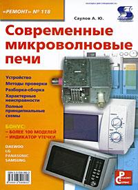 А. Ю. Саулов Современные микроволновые печи микроволновые печи