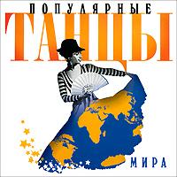 Zakazat.ru Популярные танцы мира